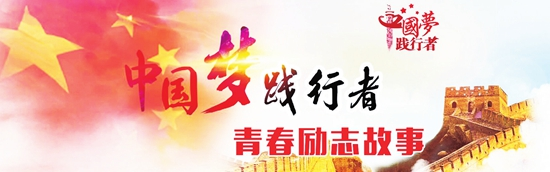 中国梦 践行者 青春励志故事