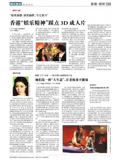 快播香港成人电影_赴港拍成人片内地女学生走红低胸蕾丝装登封