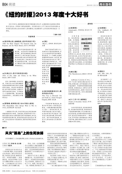 华尔街 时报 中文 版