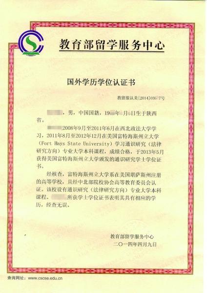 海外学历认证:海归心中共同的槽点-青年参考